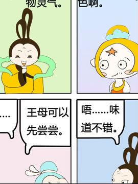 小神仙智斗太白金星三十二
