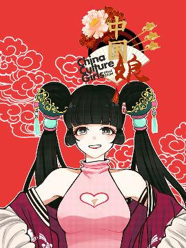 华风少女·中国娘