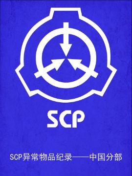 SCP中国异常物品纪录