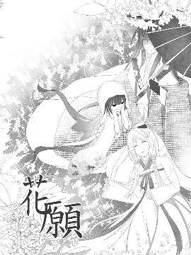 八尾X猫-花愿篇