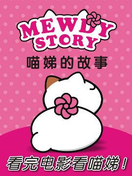 MewdyStory喵娣的故事