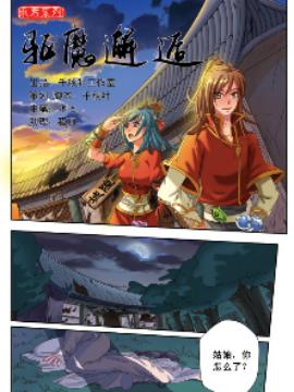 东君系列之三驱魔邂逅