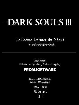 黑暗之魂 同人漫画