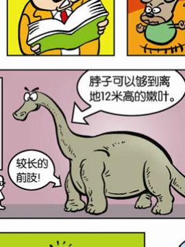动物可笑堂4
