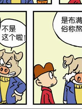 动物可笑堂16