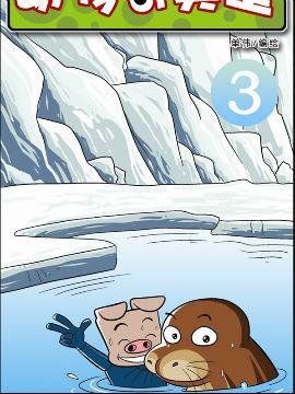 动物可笑堂38
