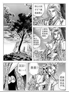 新奎木狼之暗魂5