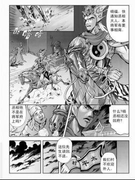 新奎木狼之暗魂9