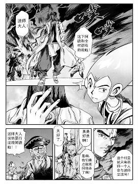 新奎木狼之暗魂13