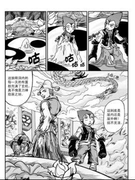 新奎木狼之暗魂51