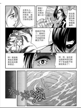 新奎木狼之暗魂71