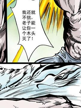 新奎木狼之暗魂97