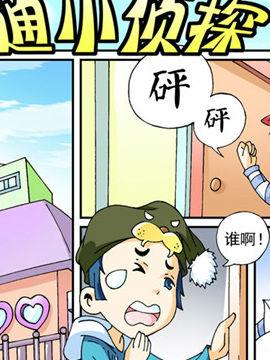 神通小侦探3