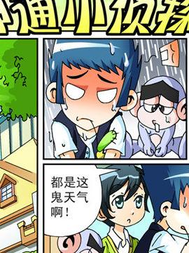 神通小侦探11