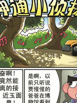 神通小侦探19