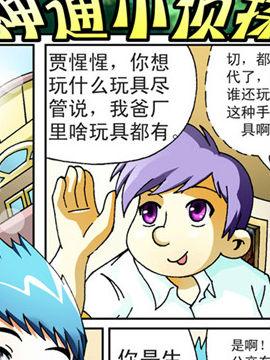 神通小侦探27
