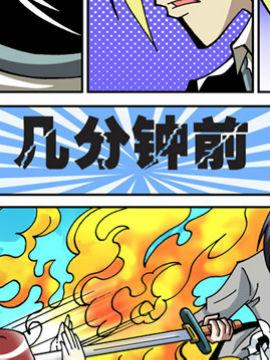 北斗七星第二季58