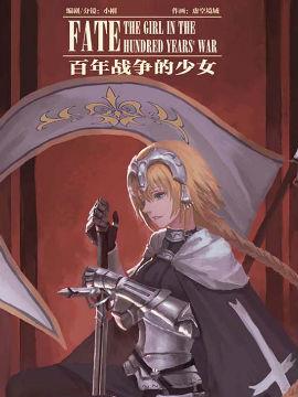 Fate贞德同人短篇《百年战争的少女》