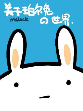 关于珀尔兔的世界