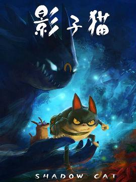 影子猫彩色版