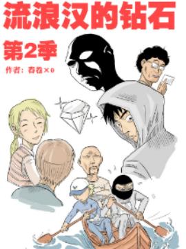 流浪汉的钻石(第二季)
