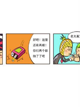 水果江湖第二辑二