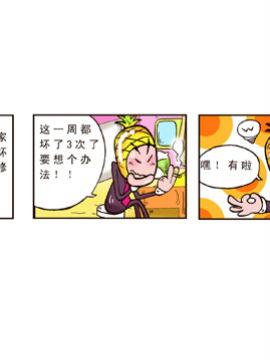 水果江湖第二辑七