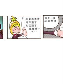 水果江湖第二辑十三