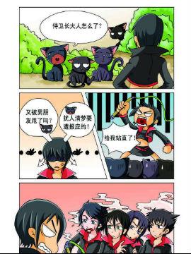 黑猫家族五