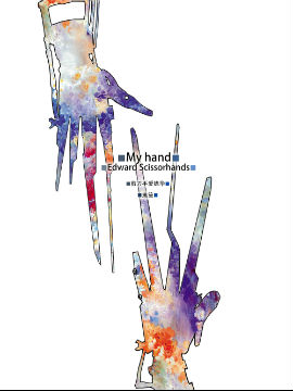 剪刀手-My Hands