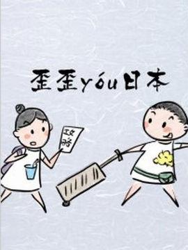 歪歪游日本