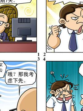 爆笑冲冲冲七