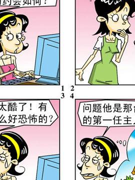 漫画蹦擦擦七