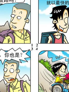 漫画蹦擦擦八