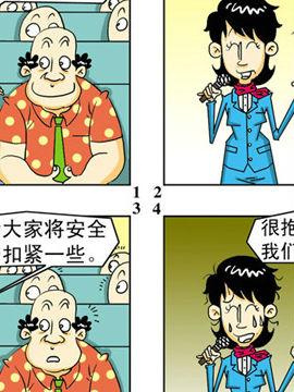 漫画蹦擦擦九