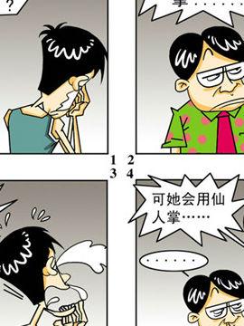 漫画蹦擦擦十一