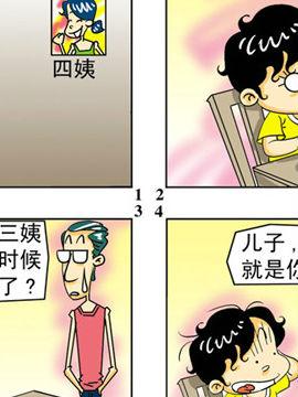 漫画蹦擦擦十三