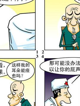 漫画蹦擦擦十四