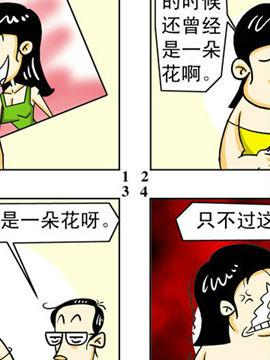 漫画蹦擦擦十六