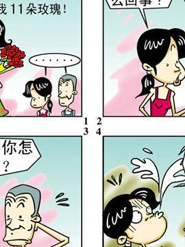漫画蹦擦擦十七