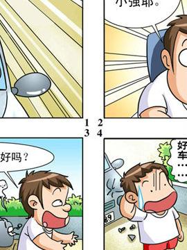漫画蹦擦擦十八