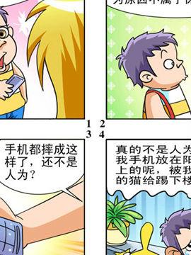 漫画蹦擦擦十九