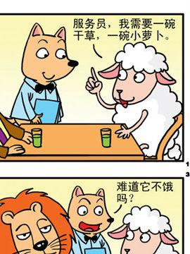 动物咖咖秀二