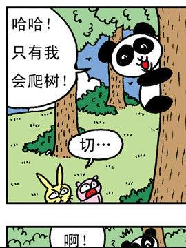 哈Q森林第一季二