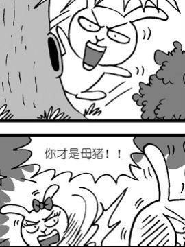 哈Q森林第一季十九