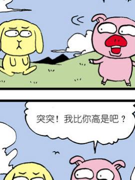 哈Q森林第一季二十一