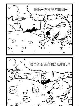 哈Q森林第一季二十五