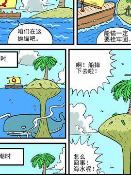 哈Q森林第三季二