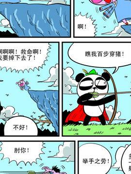 哈Q森林第三季三