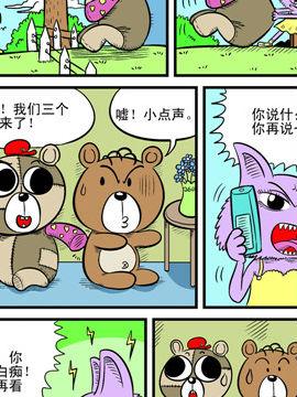 哈Q森林第三季十二